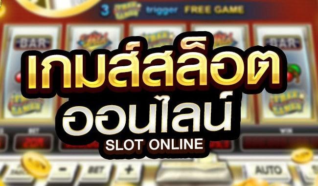 สล็อตออนไลน์ เกมทำเงินได้จริงแถมยังเล่นง่ายอีกด้วย