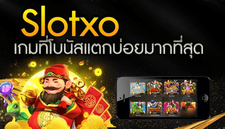 slotxo เกมสล็อตแตกบ่อยมีเกมไหนบ้าง